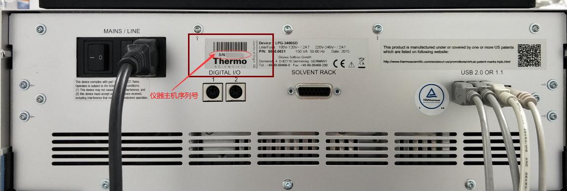 U3000仪器主机序列号.jpg